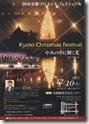 第26回京都クリスマスフェスティバル