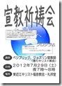 宣教祈祷会20120719