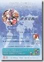 世界宣教デー20120917