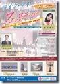 ライフラインフェスティバル20130715