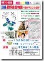 IMG_20131001_0001