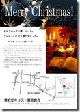 20131112クリスマスの集い-001