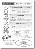 20131112クリスマスの集い-002