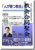 各教会への配布案内チラシ(表紙)印刷用ー2013年団体聖会(西村敬憲師)