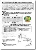 各教会への配布案内チラシ(裏面)-2014年・団体聖会(西村敬憲師)