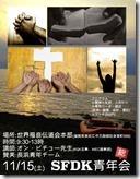 2014青年総会poster