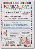 守山2014100402