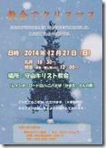 moriyama201412