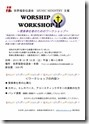 WORSHIP WORKSHOP(1)