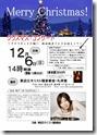 20151101クリスマスの集い-001