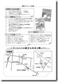 20161023永原郁子先生チラシ.docx-002