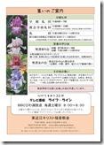 2017年05月14日アイリス・ガーデン・パーティー(裏面)