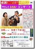 ▲改訂版ー岩渕まこと&由美子コンサートー2017/6/17