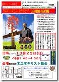 映画伝道ー石井のおとうさん、ありがとう②2017/10/22ー