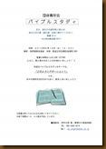 2018.6.16 青年会「バイブル・スタディ」案内チラシ