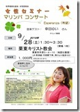女性セミナー20190928-001