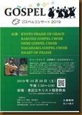 団体ゴスペルコンサート2019