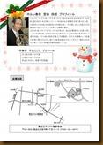 20191208宮田四郎チャリティーコンサートチラシ裏面s.docx