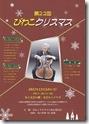 biwako_christmas2012_01