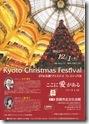 kyotoChristmasFestival2012