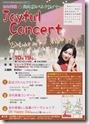 Nagahama_JoyfulConcert2013_10_19
