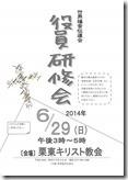 2014年6月29日団体役員研修会チラシ