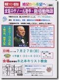 kinomoto20140727