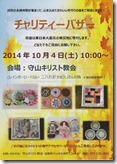 守山2014100401