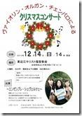 20141005クリスマスの集い(正)