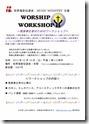 WORSHIP WORKSHOP(1)