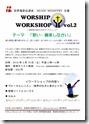 WORSHIP WORKSHOP20160416
