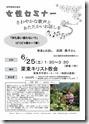 女性セミナー20160625-001