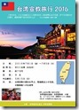 台湾宣教旅行