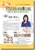 20161023永原郁子先生チラシ.docx-001
