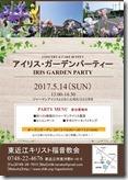 IRIS GARDEN PARTY