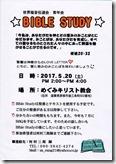 団体青年会聖書学び会20170520