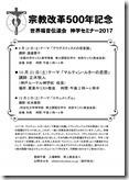 宗教改革500年記念 (1)