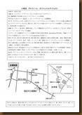 20181103小坂忠チャリティーコンサートチラシ裏面.docx