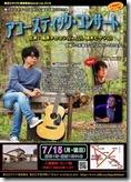 福原タカヨシ植木栄コンサート20190715