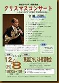 20191208宮田四郎チャリティーコンサートチラシ表面s.docx
