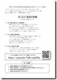 2021年団体聖会-チラシ(裏)