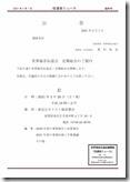 伝道会ニュース-02