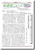 伝道会ニュース-01