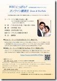 吉村和記and百合惠オンライン講演会